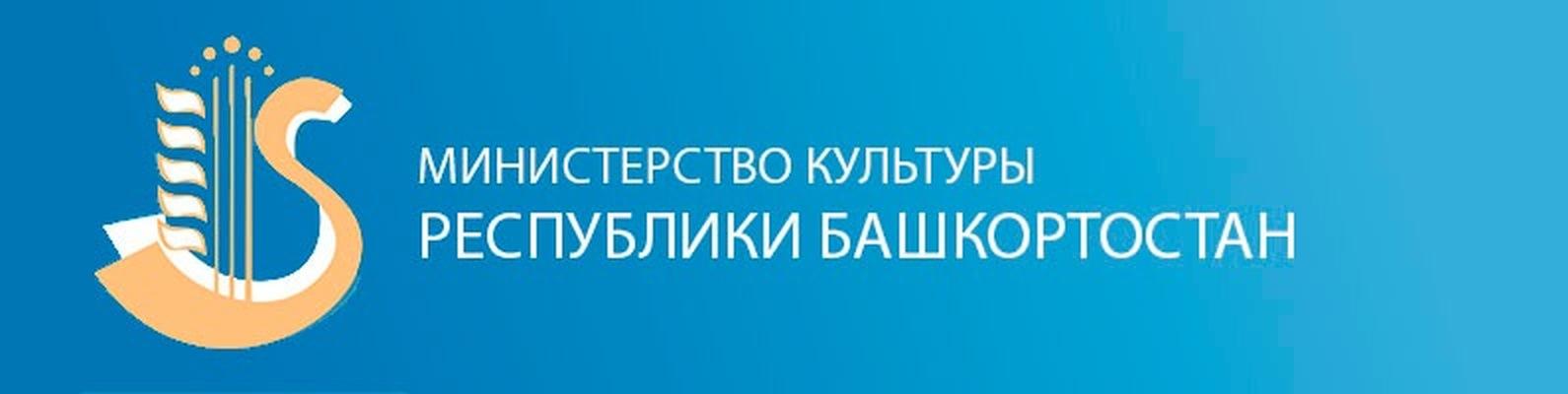 Министерство культуры Республики Башкортоста
