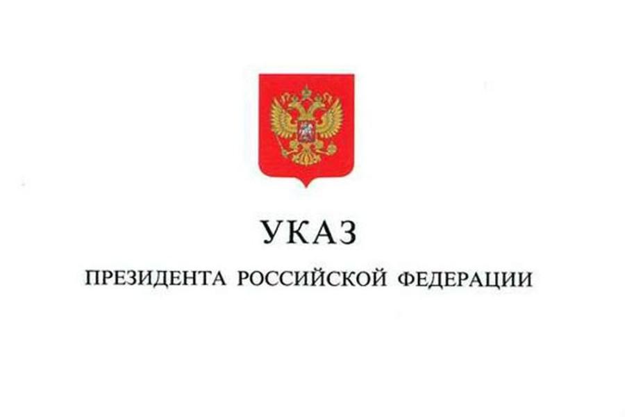 Указ Президента Российской Федерации Об объявлении в РФ нерабочих дней