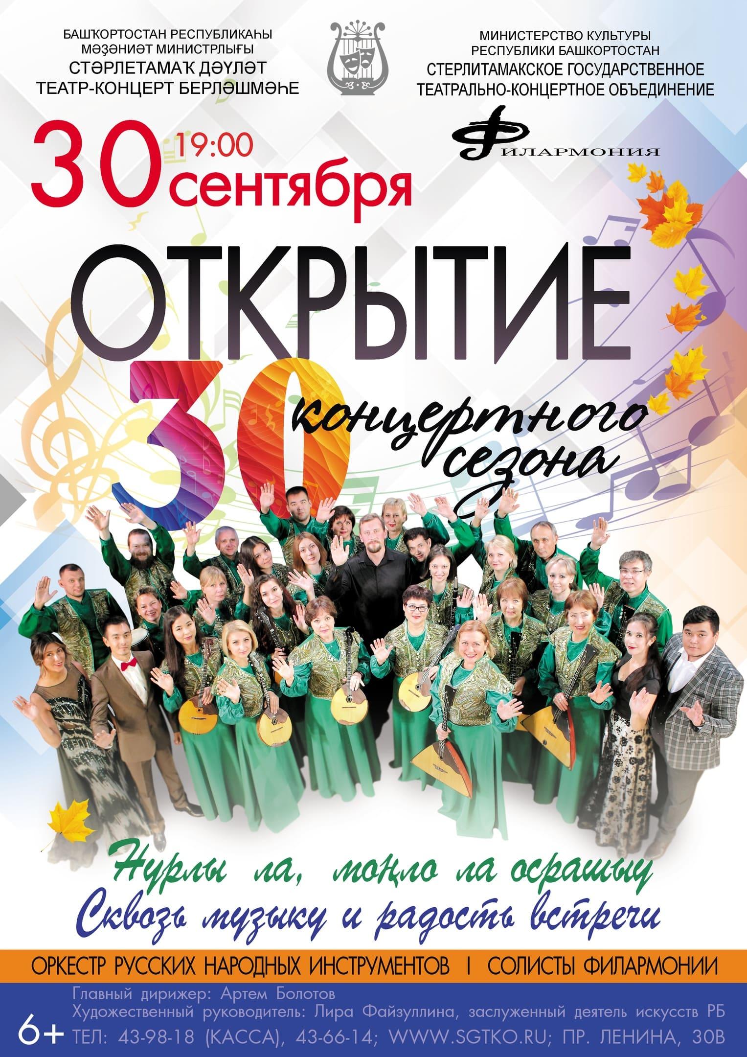 Открытие ХХХ концертного сезона