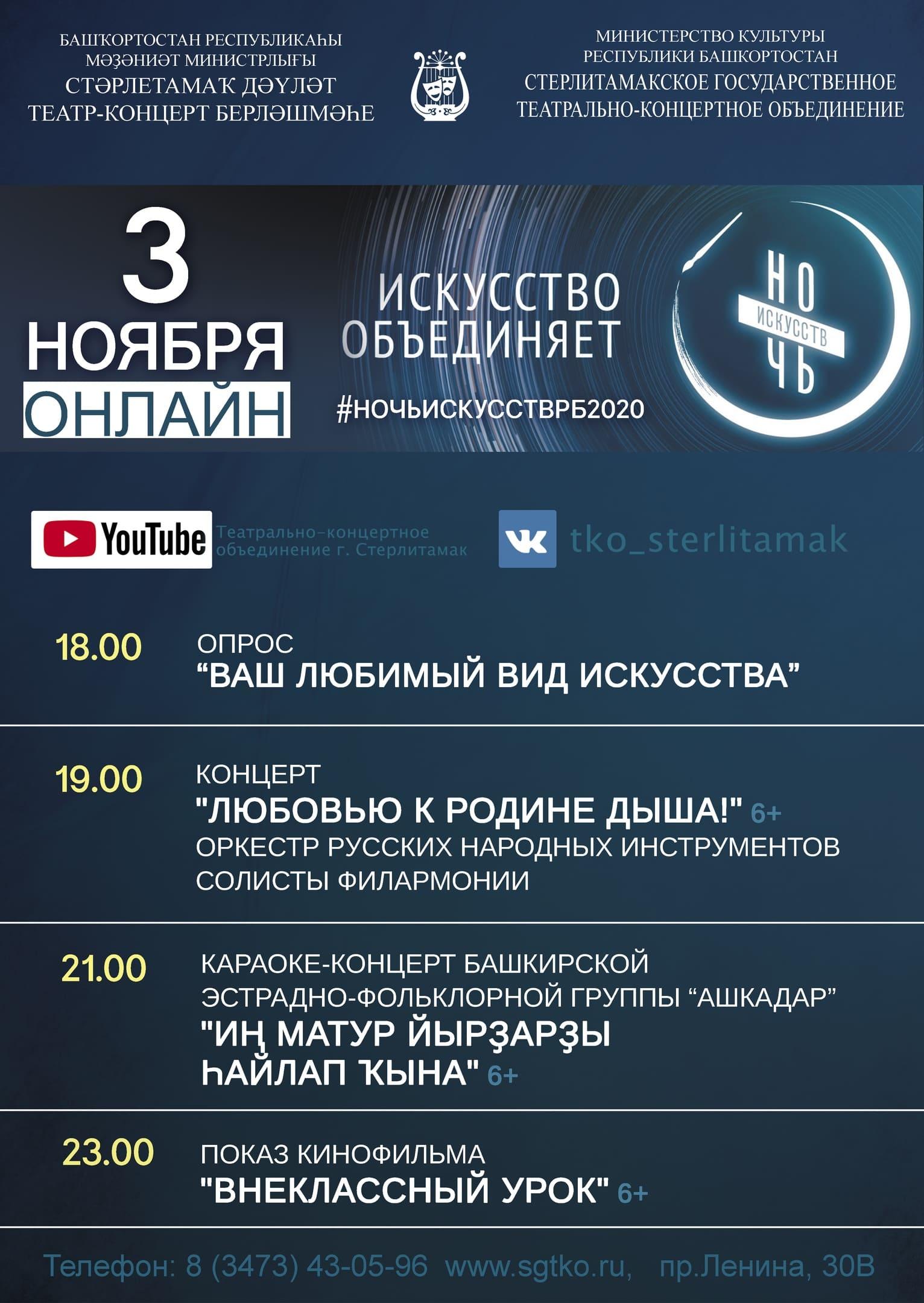 Всероссийская акция«Ночь искусств»пройдет 3ноября