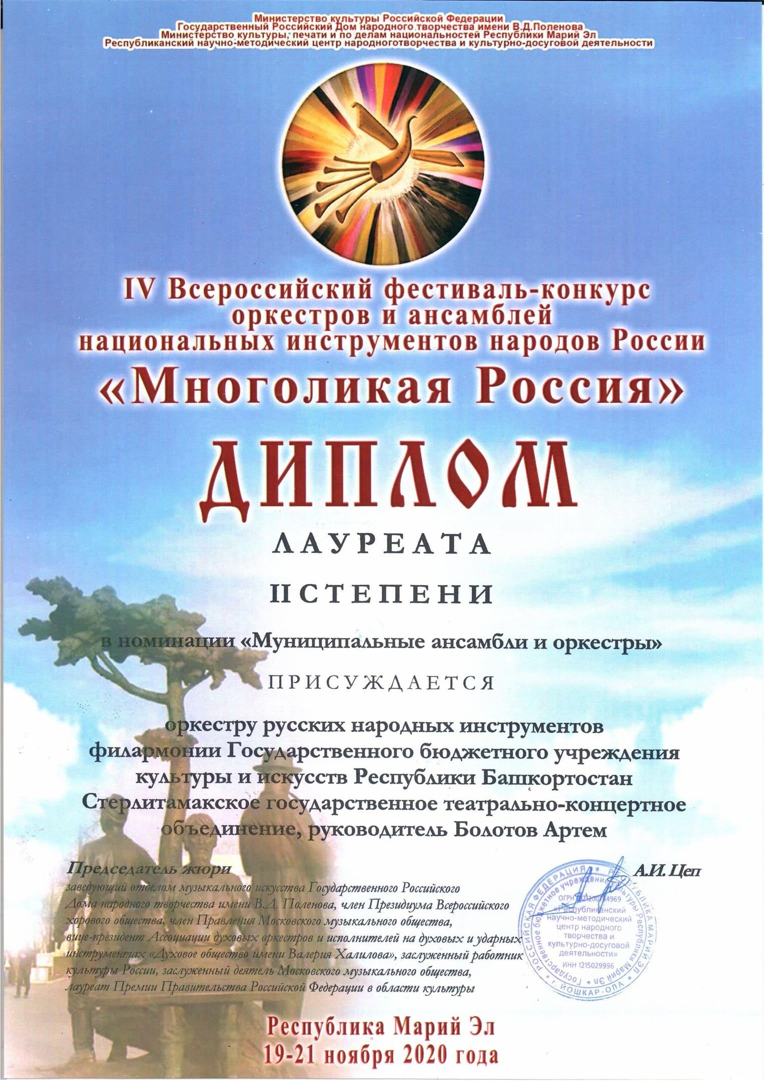 Оркестр русских народных инструментов СГТКО в числе победителей Всероссийского фестиваля