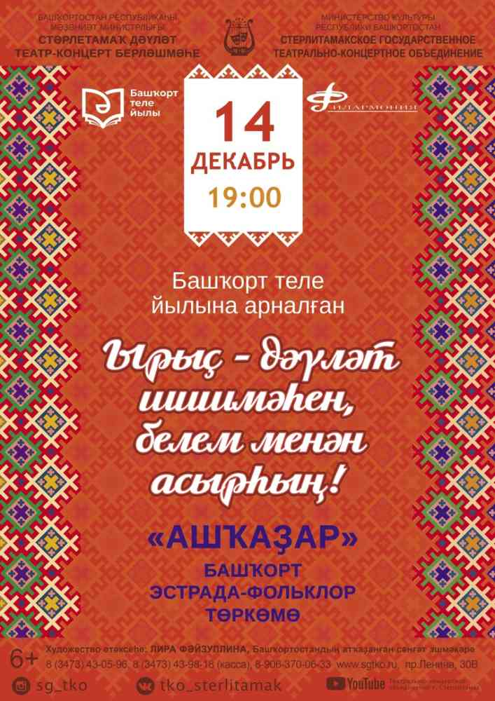 Отметили День башкирского языка