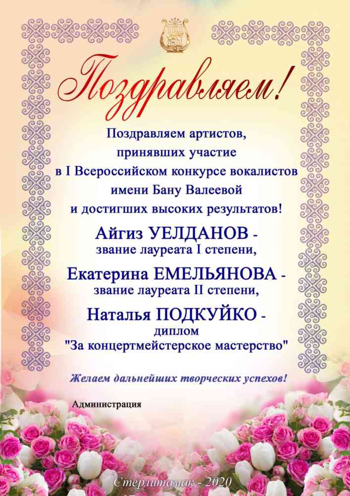 Итоги I Всероссийского конкурса вокалистов им.Бану Валеевой