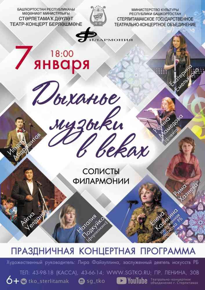"""В СГТКО состоялся праздничный концерт """"Дыхание музыки в веках"""""""