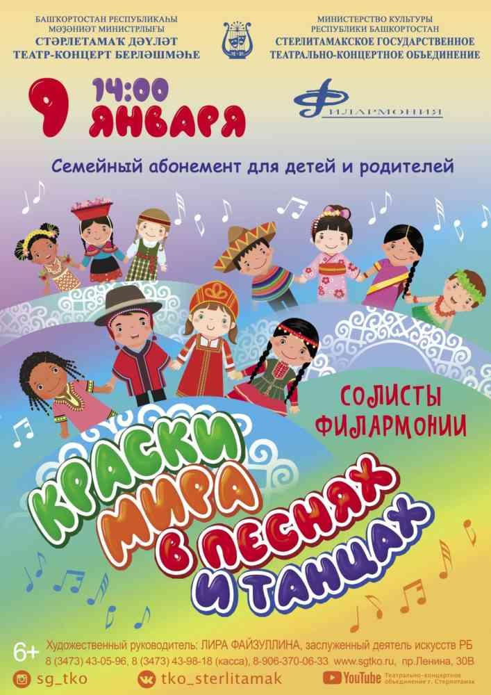 """Премьера концертной программы """"Краски мира в песнях и танцах"""""""
