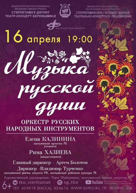 Концерт «Музыка русской души», оркестр русских народных инструментов, солисты филармонии