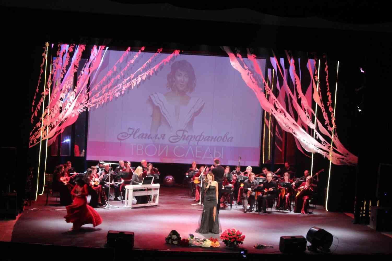 Состоялся первый сольный концерт Наили Гирфановой