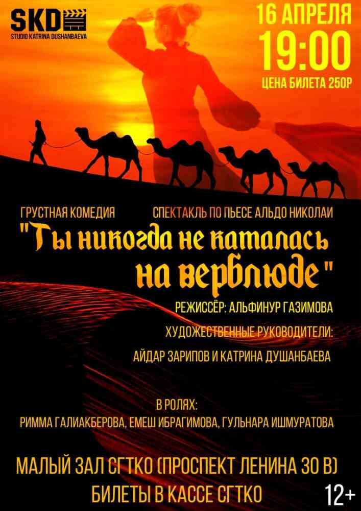 Спектакль «Ты никогда не каталась на верблюде»