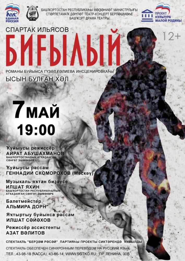 Спектакль «Биғылый» (Беглый)