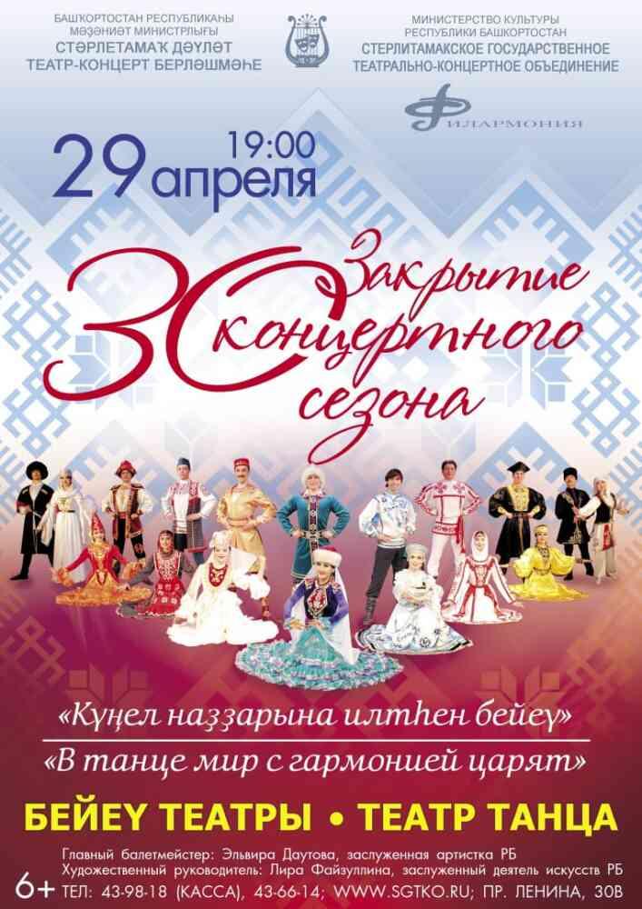 Закрытие ХХХ концертного сезона