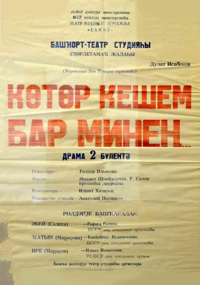 День рождения башкирского театра