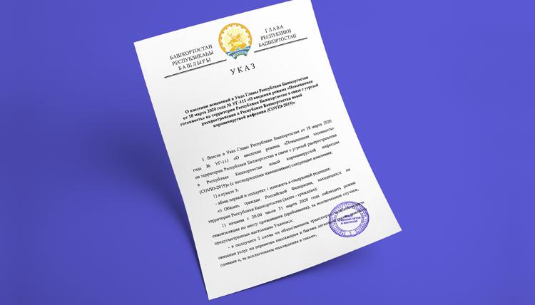 Глава Республики Башкортостан внёс изменения в указ о повышенной готовности