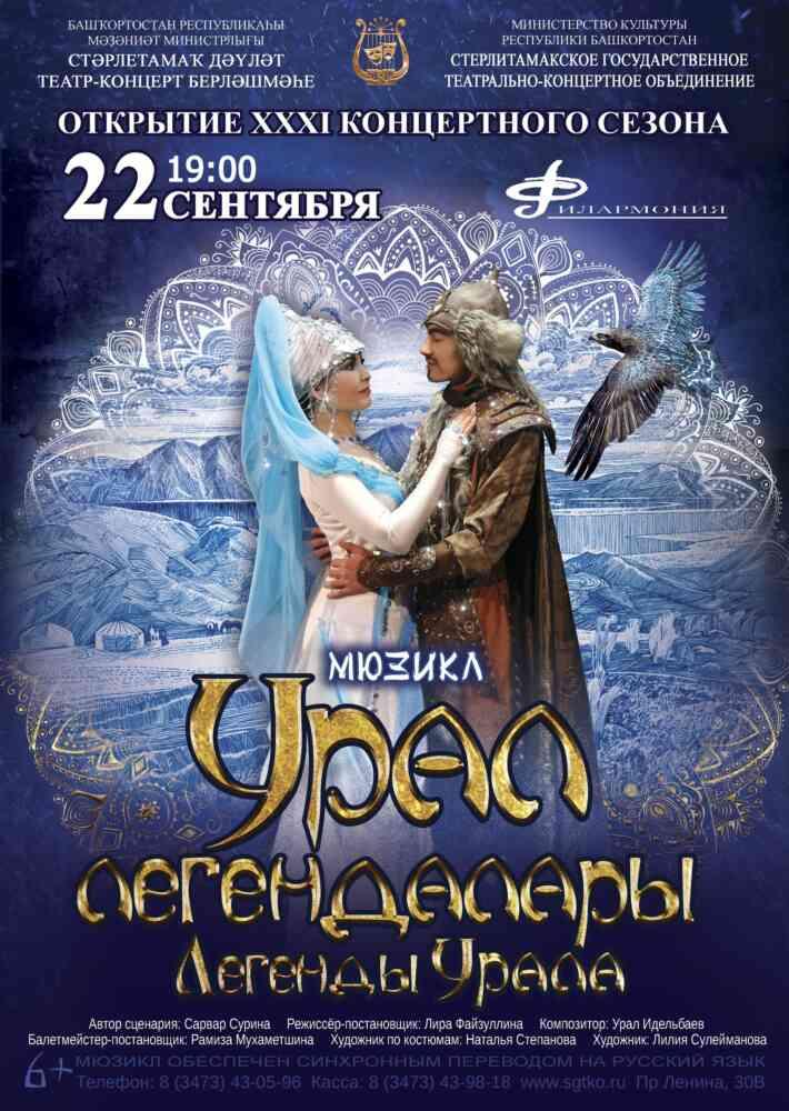 """Мюзикл """"Урал легендалары"""" (Легенды Урала)"""