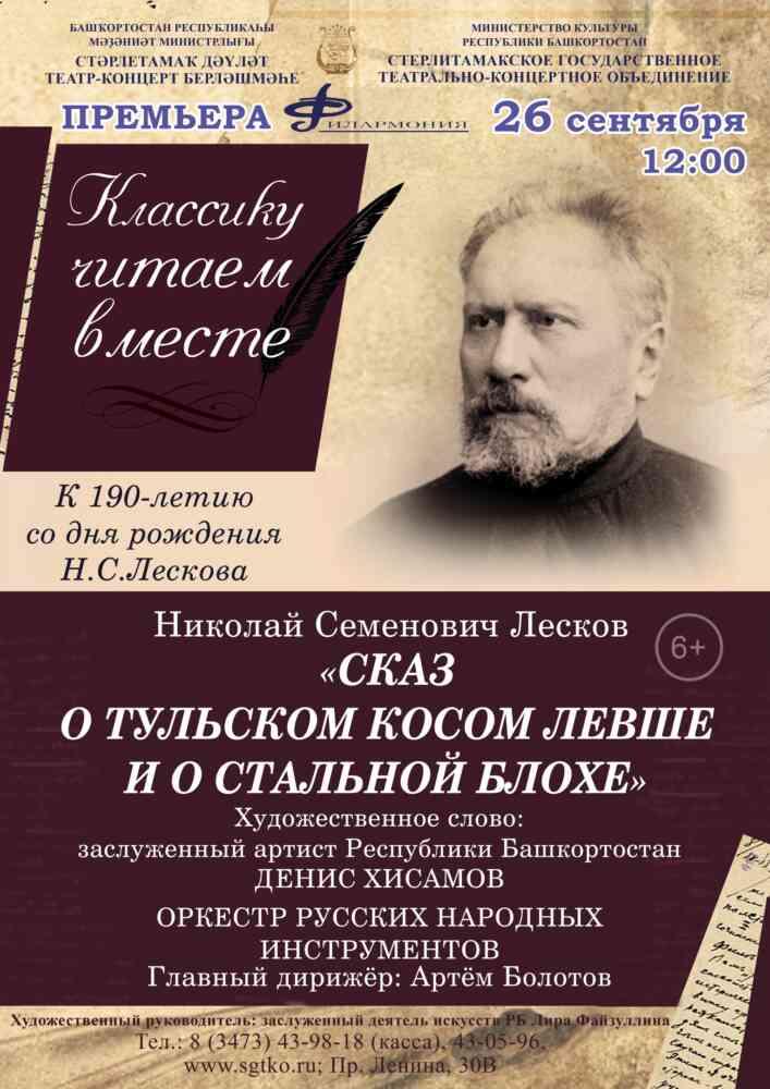 """Концерт """"Сказ о тульском косом Левше и о стальной блохе"""""""