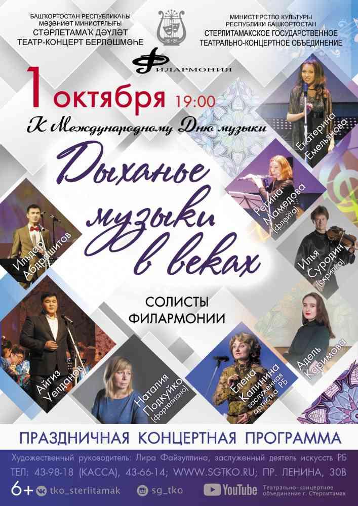 """Концерт """"Дыханье музыки в веках"""""""