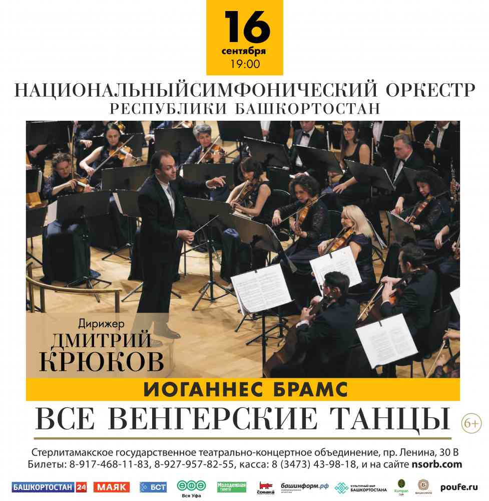 Гастроли национального симфонического оркестра в Стерлитамаке