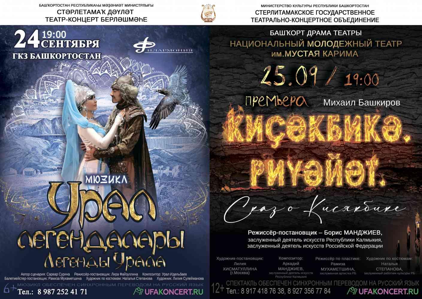 гастроли СГТКО в Уфе
