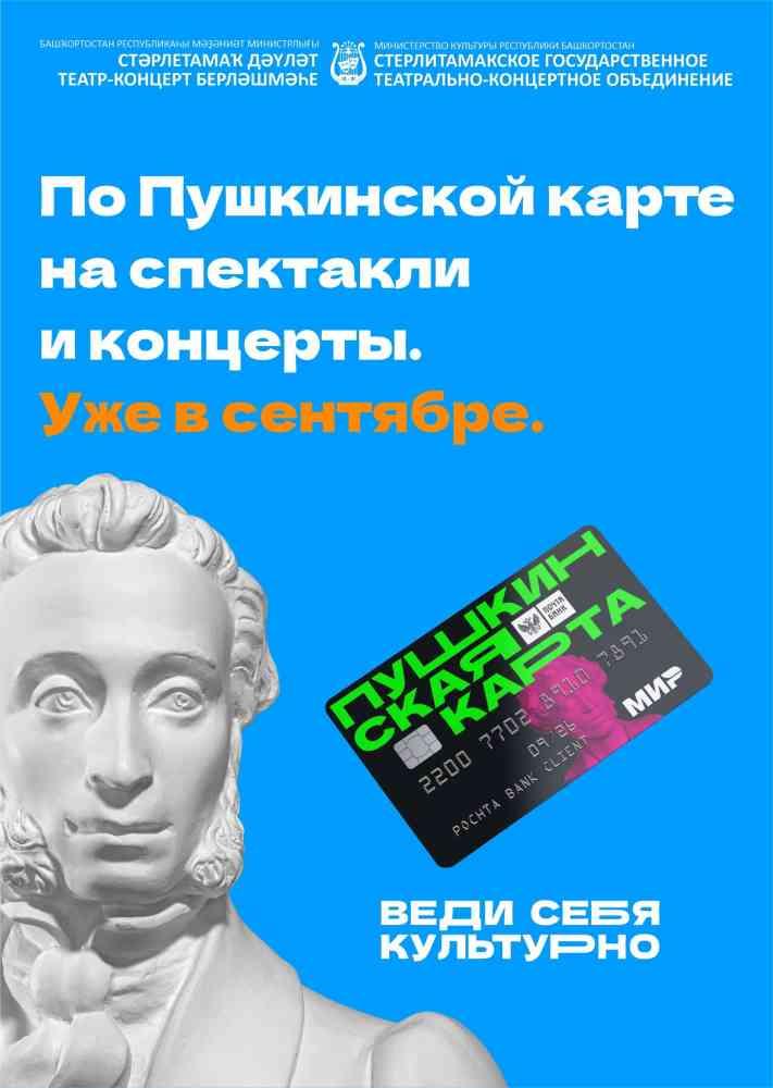 с 1 сентября в СГТКО можно приобести билеты по пушкинской карте